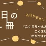 今日の1冊 絵本『こぐまちゃんおやすみ』