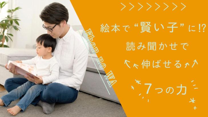 """絵本で""""賢い子""""に!?読み聞かせで伸ばせる7つの力"""